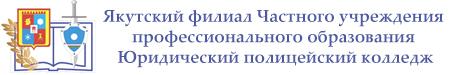 Якутский филиал Частного учреждения профессионального образования Юридический полицейский колледж